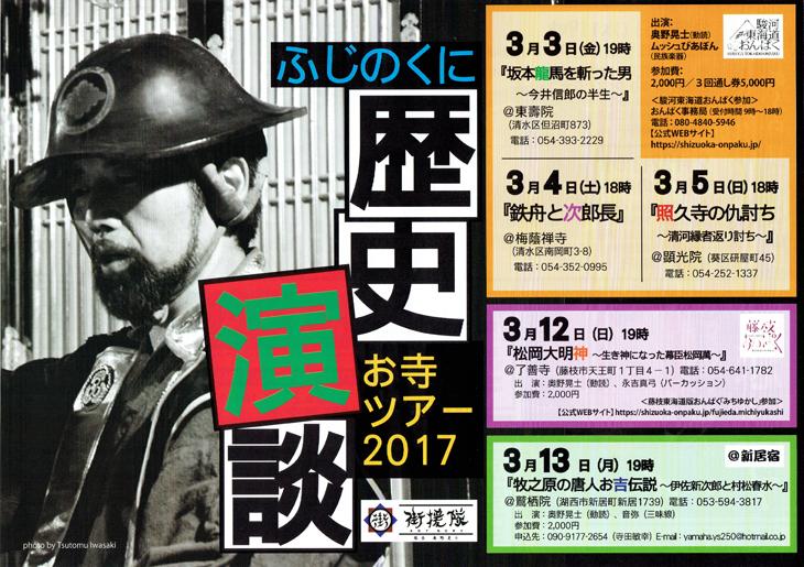 歴史演談2017