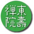 臨済宗 東壽院